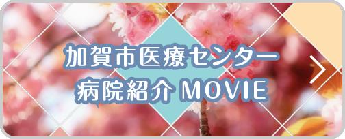 加賀市医療センター病院紹介MOVIE
